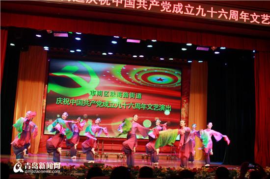 珠海路街道举办庆祝建党96周年文艺演出